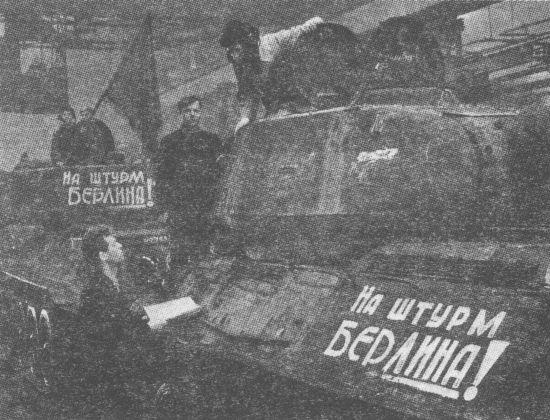 Танки Т-34-85 перед отправкой на фронт. Завод № 183, апрель 1945 года