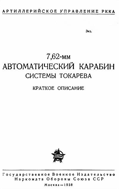 7,62-мм автоматический карабин Токарева