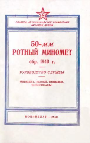 50-мм ротный миномет обр. 1940 г. Руководство службы