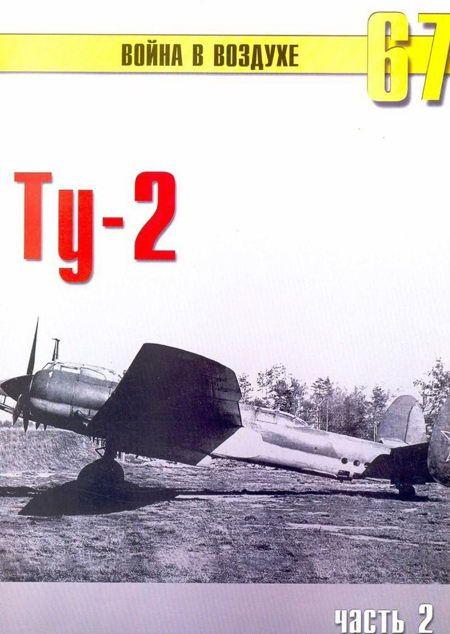 Ту-2 Часть 2