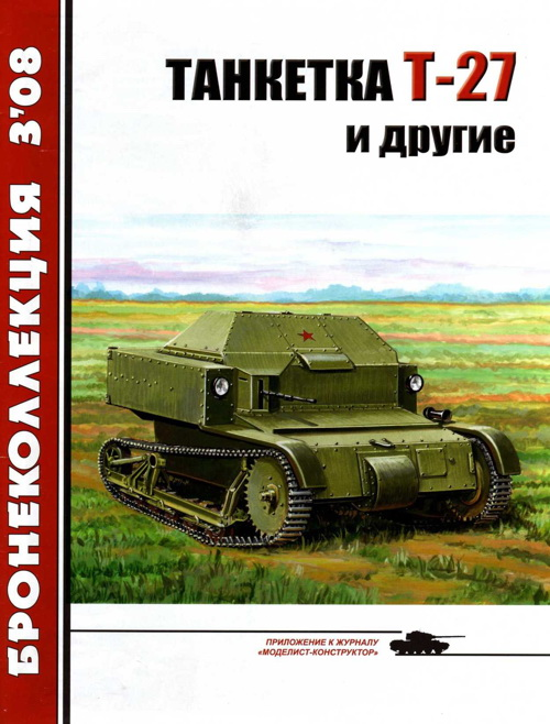 Танкетка Т-27 и другие