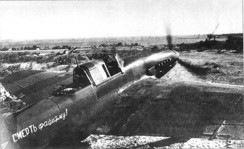 В отличие от бомбардировщиков штурмовики были менее требовательны к качеству аэродромов. Сталинградский фронт. Осень 1942 г.
