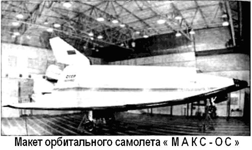Проект «МАКС»