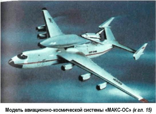 Суборбитальный корабль «Космополис-XXI»