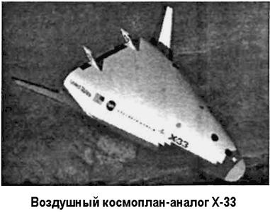Атмосферный аналог «Х-33»