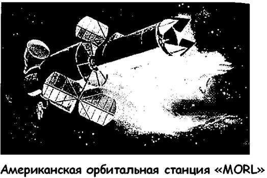 Американские орбитальные станции