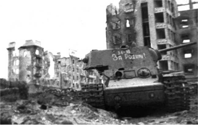 Танк КВ-1 со сварной упрощенной башней на улице Сталинграда. Осень 1942 года. На башне видна надпись «За Родину!» и номер 34–18 (ЦМВС).
