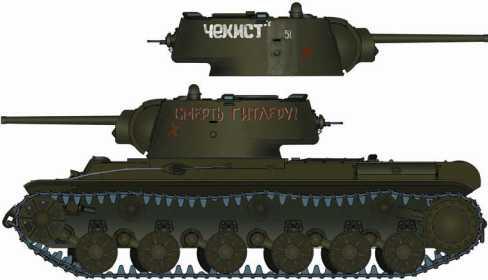 Танк КВ-1 с надписью «Смерть Гитлеру!». Лето 1942 года. На левой стороне башни надпись «Чекист».