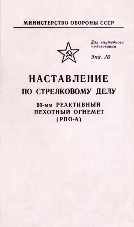 93-мм реактивный пехотный огнемет (РПО-А)
