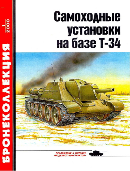 Самоходные установки на базе танка Т-34