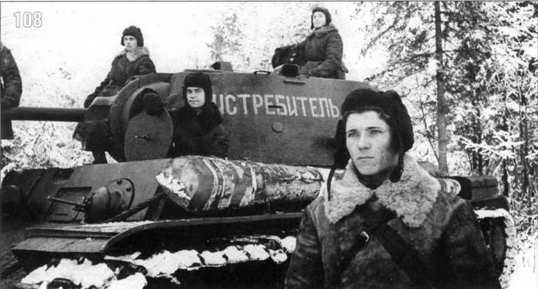 Тяжелый танк KB «Истребитель» под командованием младшего лейтенанта И.М.Товстика. Калининский фронт, 1942 г.
