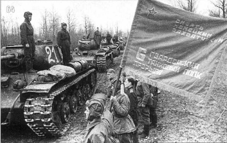 Колонна танков KB-1C 6-го Гвардейского танкового полка прорыва под командованием полковника Каневского на вручении Гвардейского знамени. 25 апреля 1943 г.