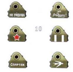 Варианты нанесения надписей и рисунков на бронировке орудия танков Т-34/76.
