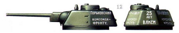Башня танка Т-34/76 танковой колонны «Горьковский комсомол — фронту». 1944 г.
