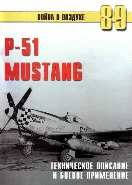 Р-51 Mustang – техническое описание и боевое применение
