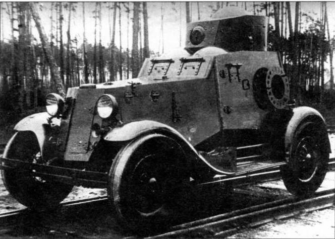 Бронеавтомобиль ФАИ жд. Для движения по рельсам поверх штатных покрышек надевались железнодорожные скаты
