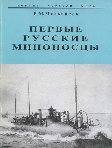 Первые русские миноносцы