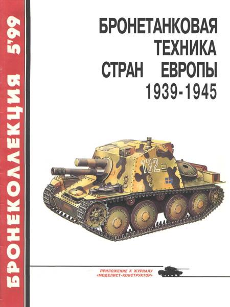 Бронетанковая техника стран Европы 1939-1945 гг.