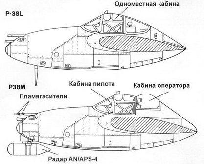 Р-38М «Ночной Лайтнинг»