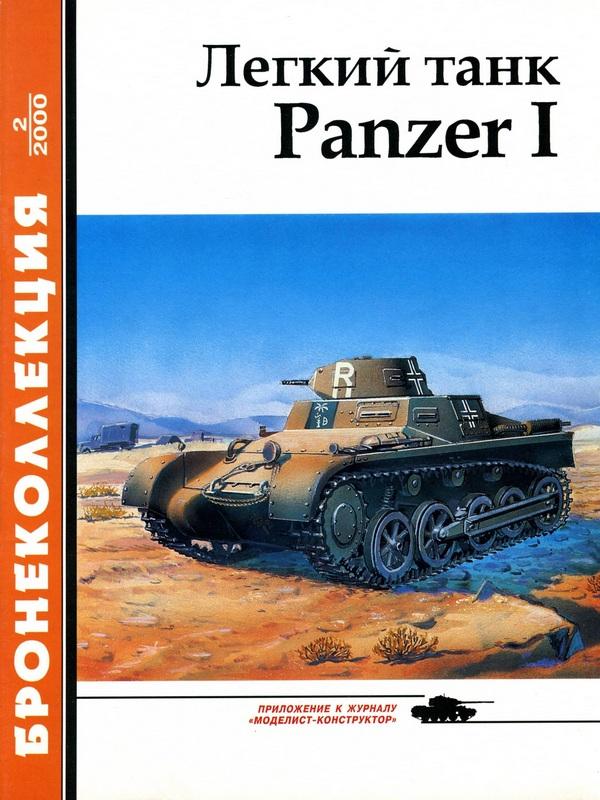 Лёгкий танк Panzer I