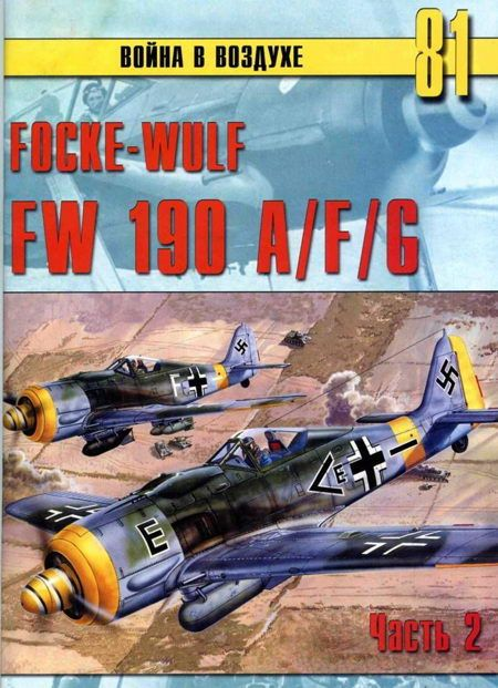 Focke Wulf FW190 A/F/G. Часть 2