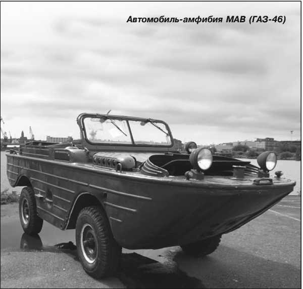 Автомобиль-амфибия МАВ (ГАЗ-46).