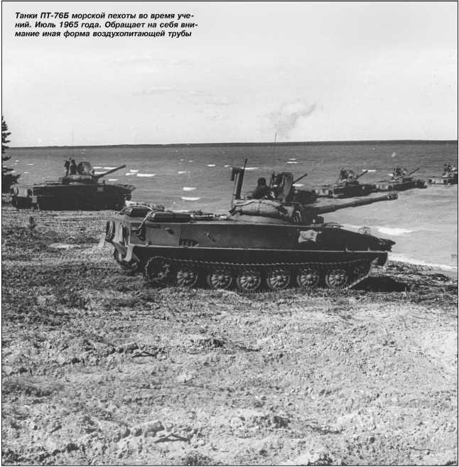 Танки ПТ-76Б морской пехоты во время учений. Июль 1965 года. Обращает на себя внимание иная форма воздухопитающей трубы.