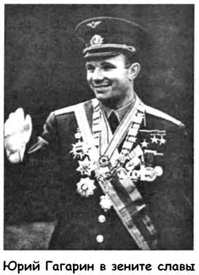 Альтернатива-4: Гагарин не был первым