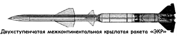 Проект «ЭКР» («Экспериментальная крылатая ракета»)