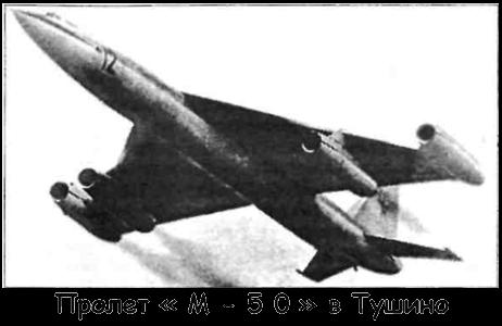 Сверхзвуковые тяжелые самолеты Владимира Мясищева