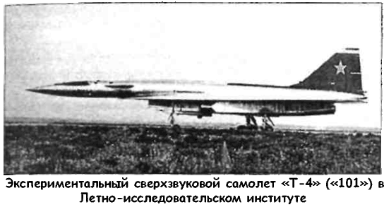 Сверхзвуковой высотный ракетоносец «Т-4» («Сотка»)