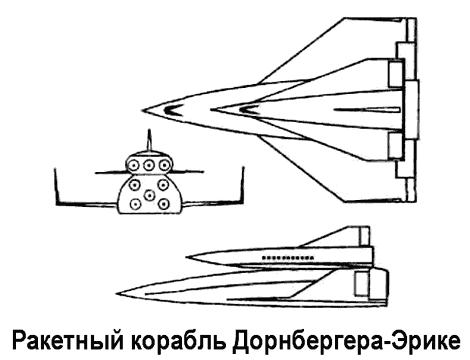 Ракетный корабль Дорнбергера и проект «Bo-Mi»