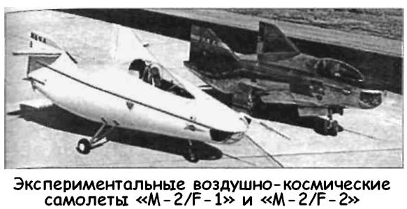 Крылатые космические корабли «М-2» и «HL-10»