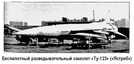 Разведывательный самолет «Ту-123» («Ястреб»)