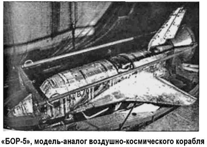 Полеты «БОР-5»