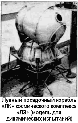 Испытания лунного корабля «ЛЗ»