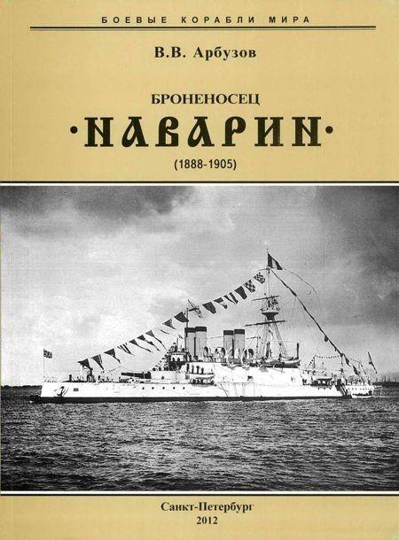 """Броненосец """"Наварин"""". 1888-1905 гг."""