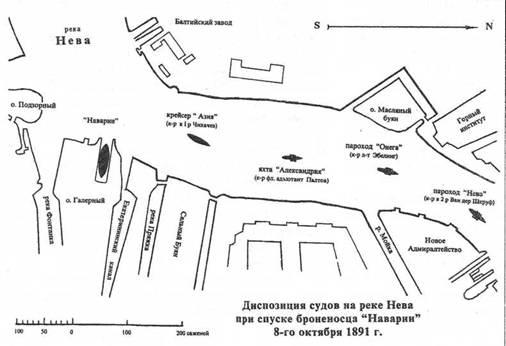 "Диспозиция кораблей на реке Нева при спуске на воду броненосца ""Наварин"". 8 октября 1891г."
