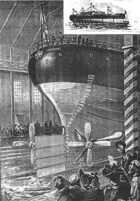 """Наварин"" во время спуска на воду. 8-го октября 1891г."