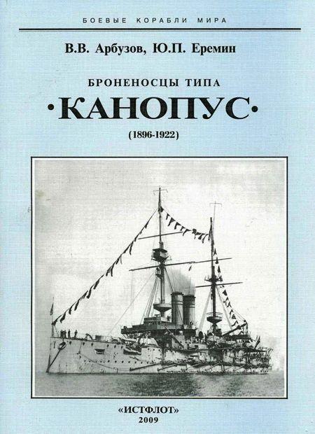 Броненосцы типа «Канопус». 1896-1922 гг.