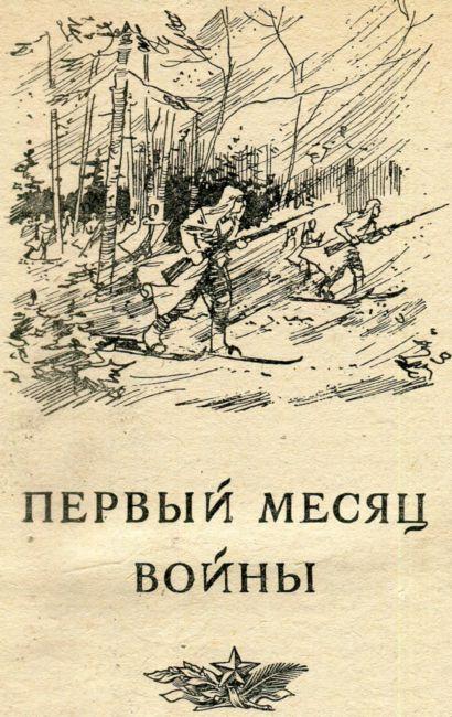 ПЕРВЫЙ МЕСЯЦ ВОЙНЫ