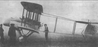Прототип DH. 1А перед пробным полетом.