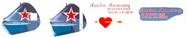 Помимо окраски капотов мотора, в качестве идентификационной маркировки часто использовались разнообразные полосы, которые накрашивали на вертикальном оперении. В одном из неустановленных подразделений ВВС Красной Армии для идентификации использовались нарисованные на рулях направления истребителей Ла- 7 прямоугольники или полосы белого цвета.