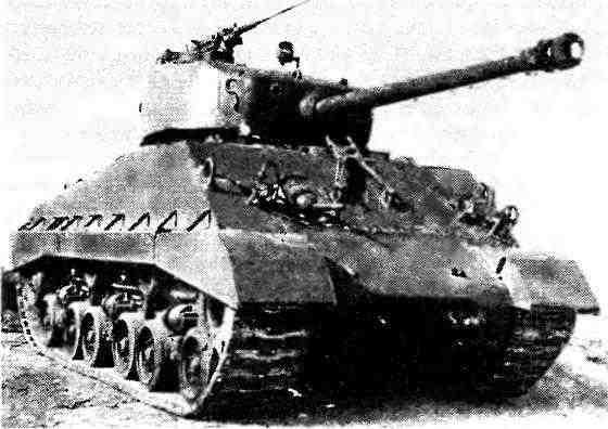 Средний танк M4A2(76)W HVSS с горизонтальной подвеской и 23-дюймовой гусеницей во время испытаний на НИИБТ Полигоне в Кубинке в 1945 году.