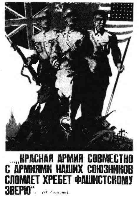 Плакат военных лет.