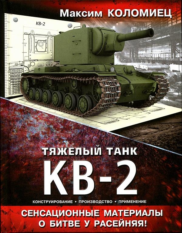 Тяжёлый танк КВ-2