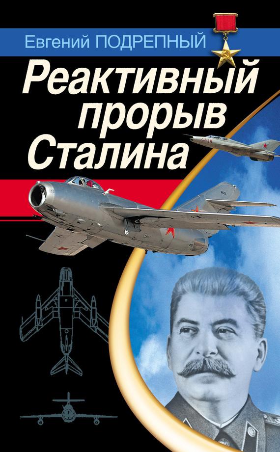 Реактивный прорыв Сталина