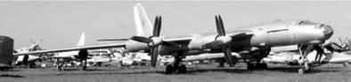 Бомбардировщик Ту-95. Использовался в качестве дальнего разведчика. Фото Геннадий Шубин