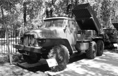 РСЗО БМ-21 (40 направляющих калибра 122 мм, дальность выстрела до 21км) на шасси грузовика УРАЛ-375. Фото Геннадий Шубин