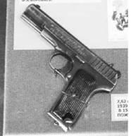 Наградной пистолет ТТ-33 калибра 7,62 (патрон 7,62x25 мм). Фото Геннадий Шубин